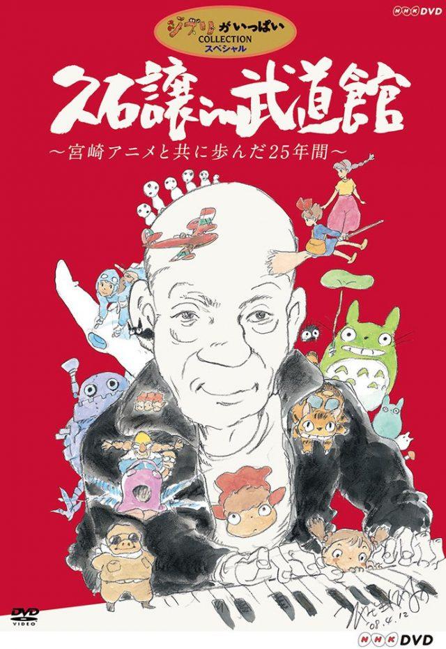 Hisaishi Joe in Budokan 25years with Hayao Miyazaki